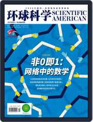Scientific American Chinese Edition Magazine (Digital) Subscription May 3rd, 2021 Issue