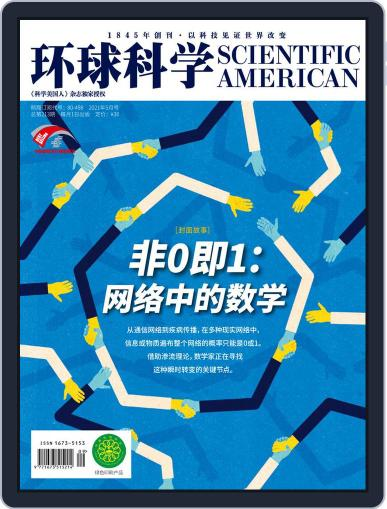 Scientific American Chinese Edition Magazine (Digital) May 3rd, 2021 Issue Cover