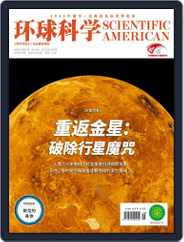 Scientific American Chinese Edition Magazine (Digital) Subscription October 12th, 2021 Issue