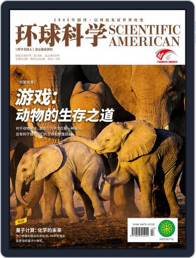 Scientific American Chinese Edition