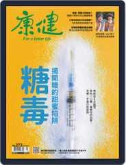 Common Health Magazine 康健 Magazine (Digital) Subscription July 2nd, 2021 Issue