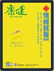 Common Health Magazine 康健 Magazine (Digital) Subscription May 3rd, 2021 Issue