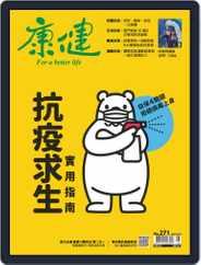 Common Health Magazine 康健 Magazine (Digital) Subscription May 31st, 2021 Issue
