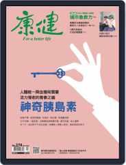 Common Health Magazine 康健 Magazine (Digital) Subscription September 1st, 2021 Issue