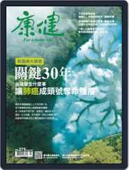 Common Health Magazine 康健 Magazine (Digital) Subscription September 30th, 2021 Issue