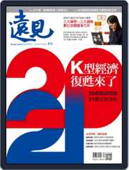 Global Views Monthly 遠見雜誌 Magazine (Digital) Subscription December 1st, 2020 Issue