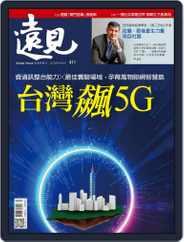 Global Views Monthly 遠見雜誌 Magazine (Digital) Subscription September 1st, 2020 Issue