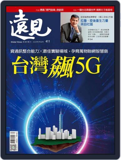 Global Views Monthly 遠見雜誌 Magazine (Digital) September 1st, 2020 Issue Cover