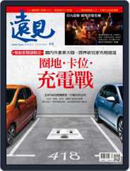 Global Views Monthly 遠見雜誌 Magazine (Digital) Subscription April 1st, 2021 Issue