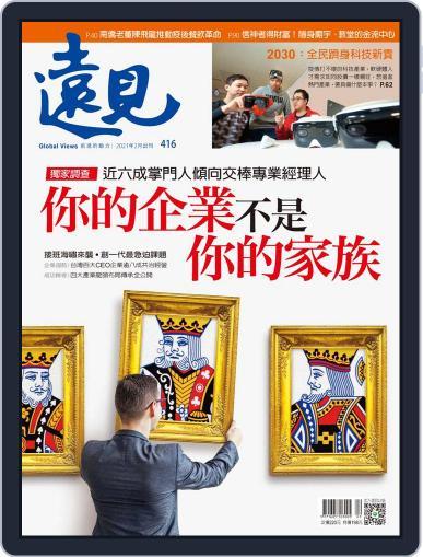 Global Views Monthly 遠見雜誌 Magazine (Digital) February 1st, 2021 Issue Cover