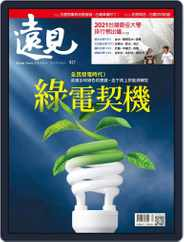 Global Views Monthly 遠見雜誌 Magazine (Digital) Subscription July 1st, 2021 Issue