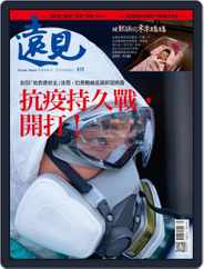 Global Views Monthly 遠見雜誌 Magazine (Digital) Subscription June 1st, 2021 Issue