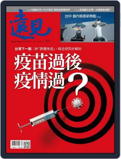 Global Views Monthly 遠見雜誌 Magazine (Digital) March 1st, 2021 Issue Cover