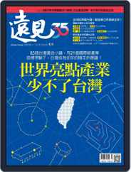 Global Views Monthly 遠見雜誌 Magazine (Digital) Subscription October 1st, 2021 Issue