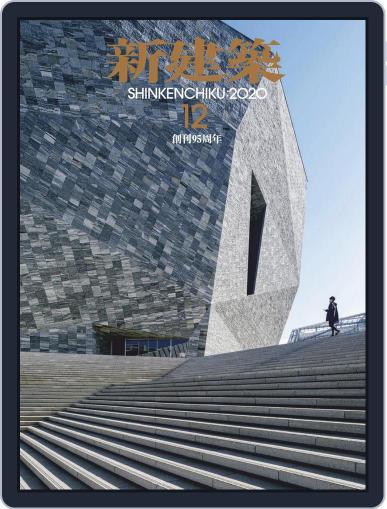 新建築 shinkenchiku Magazine (Digital) December 10th, 2020 Issue Cover