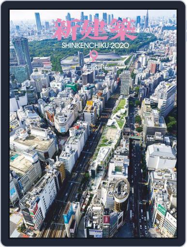 新建築 shinkenchiku Magazine (Digital) September 10th, 2020 Issue Cover