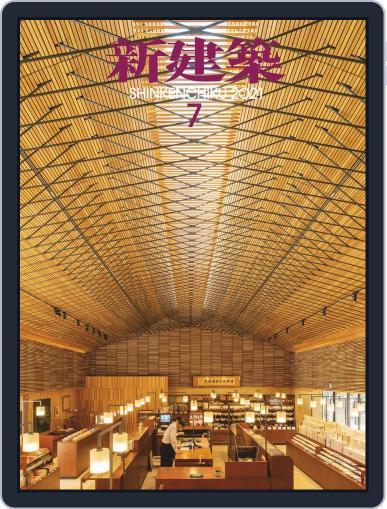 新建築 shinkenchiku Magazine (Digital) July 10th, 2021 Issue Cover