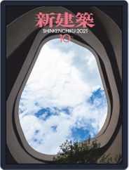 新建築 shinkenchiku Magazine (Digital) Subscription October 10th, 2021 Issue