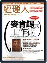 Manager Today 經理人 Magazine (Digital) Subscription March 31st, 2009 Issue