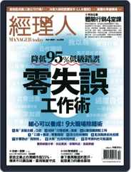 Manager Today 經理人 Magazine (Digital) Subscription October 1st, 2021 Issue