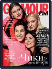 Glamour Russia Magazine (Digital) Subscription December 1st, 2020 Issue