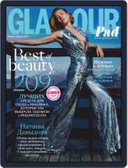 Glamour Russia Magazine (Digital) Subscription January 1st, 2021 Issue