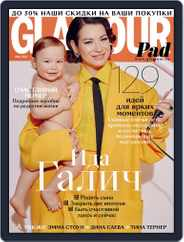 Glamour Russia Magazine (Digital) Subscription May 1st, 2021 Issue