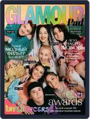 Glamour Russia Magazine (Digital) Subscription May 28th, 2021 Issue