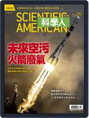 Scientific American Traditional Chinese Edition 科學人中文版 Magazine (Digital) Subscription April 1st, 2021 Issue