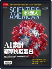 Scientific American Traditional Chinese Edition 科學人中文版 Magazine (Digital) Subscription August 1st, 2021 Issue