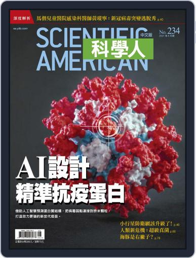 Scientific American Traditional Chinese Edition 科學人中文版 Magazine (Digital) August 1st, 2021 Issue Cover