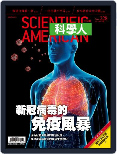 Scientific American Traditional Chinese Edition 科學人中文版 Magazine (Digital) February 1st, 2021 Issue Cover