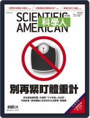 Scientific American Traditional Chinese Edition 科學人中文版 Magazine (Digital) Subscription January 1st, 2021 Issue