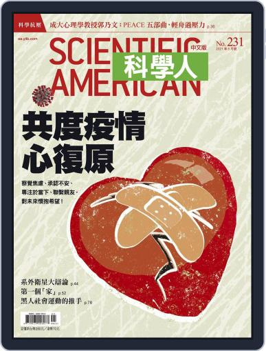 Scientific American Traditional Chinese Edition 科學人中文版 Magazine (Digital) May 1st, 2021 Issue Cover
