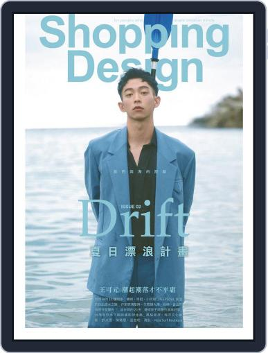 Shopping Design June 8th, 2020 Digital Back Issue Cover
