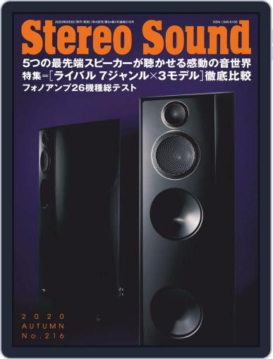 ステレオサウンド  Stereo Sound Magazine (Digital) September 5th, 2020 Issue Cover