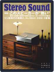 ステレオサウンド  Stereo Sound Magazine (Digital) Subscription June 5th, 2021 Issue