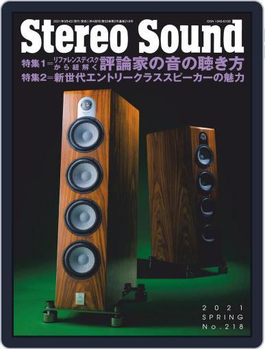 ステレオサウンド Stereo Sound