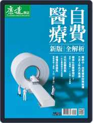 Common Health Special Issue 康健主題專刊 (Digital) Subscription January 19th, 2021 Issue
