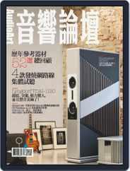 Audio Art Magazine 音響論壇 (Digital) Subscription November 30th, 2020 Issue