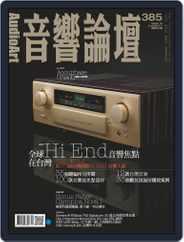 Audio Art Magazine 音響論壇 (Digital) Subscription September 30th, 2020 Issue
