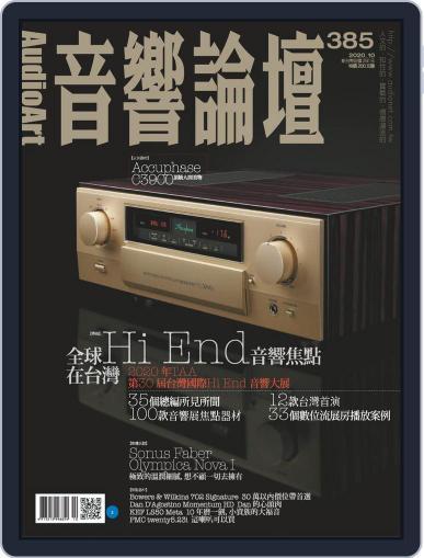 Audio Art Magazine 音響論壇 September 30th, 2020 Digital Back Issue Cover