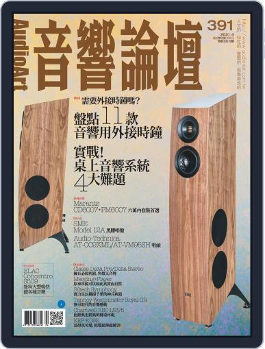 Audio Art Magazine 音響論壇 (Digital) March 29th, 2021 Issue Cover