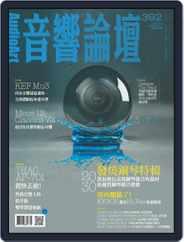 Audio Art Magazine 音響論壇 (Digital) Subscription May 3rd, 2021 Issue