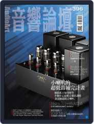Audio Art Magazine 音響論壇 (Digital) Subscription September 1st, 2021 Issue