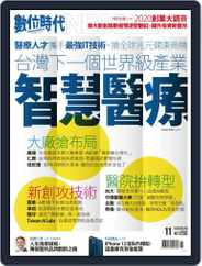 Business Next 數位時代 Magazine (Digital) Subscription November 2nd, 2020 Issue
