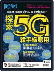 Business Next 數位時代 Magazine (Digital) Subscription September 1st, 2020 Issue
