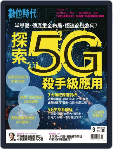 Business Next 數位時代 Magazine (Digital) September 1st, 2020 Issue Cover