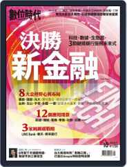 Business Next 數位時代 Magazine (Digital) Subscription September 30th, 2020 Issue