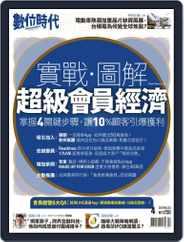 Business Next 數位時代 Magazine (Digital) Subscription April 1st, 2021 Issue